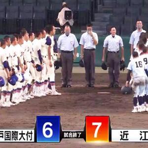 感動の第103回全国高校野球選手権大会/近江VS神戸国際大付