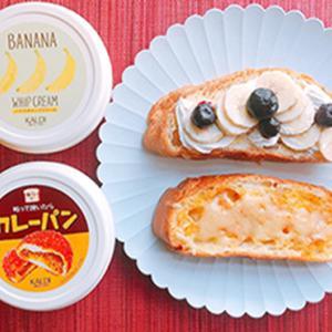 カルディで爆発的な人気! 魔法のクリームがパンに塗ると贅沢スイーツに。