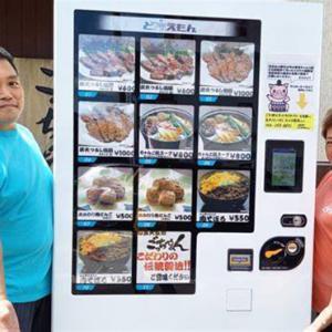 元力士自慢の味「ちゃんこ」が静岡市で自販機で発売/超人気の実態