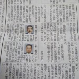 2020年3月10日(火) 会員の大寺健司さんを徳島新聞で発見しました!