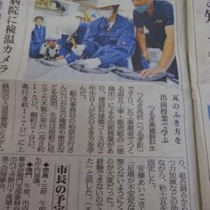 2020年9月8日(火) 会員の東内守さんが徳島新聞に掲載されました!