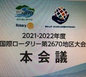 2021年10月24日(日)  国際ロータリー第2670地区 地区大会が開催されました