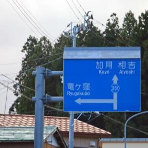 プーさん 蕪主総会で 長野県下高井郡 野沢温泉 旅館さかやに行ったんだよおおう その1