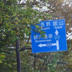 プーさん 蕪主総会で 長野県下高井郡 野沢温泉 旅館さかやに行ったんだよおおう その2