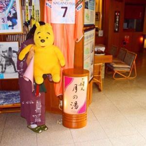 プーさん 蕪主総会で 長野県下高井郡 野沢温泉 旅館さかやに行ったんだよおおう その3