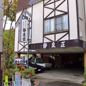 プーさん 蕪主総会で 長野県下高井郡 野沢温泉 旅館さかやに行ったんだよおおう その4