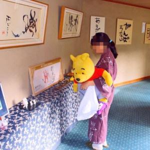 プーさん 蕪主総会で 長野県下高井郡 野沢温泉 旅館さかやに行ったんだよおおう その10