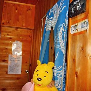 プーさん 長野県下高井郡山ノ内町 地獄谷温泉 後楽館に行ったんだよおおう その3