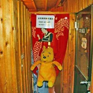 プーさん 長野県下高井郡山ノ内町 地獄谷温泉 後楽館に行ったんだよおおう その5