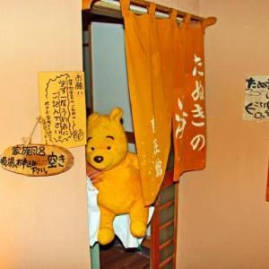 プーさん 新潟県魚沼市 栃尾又温泉 自在館に 冬だけど行ったんだよおおう その3