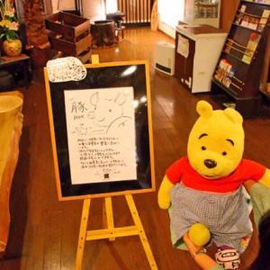 プーさん 新潟県魚沼市 栃尾又温泉 自在館に 冬だけど行ったんだよおおう その8