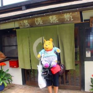 プーさん 岡山県真庭市 郷緑温泉 郷緑館に 2019年も行ったんだよおおう その2