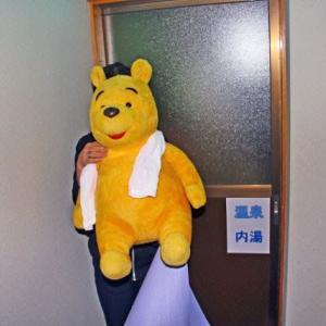 プーさん 大分県玖珠郡九重町 筌の口温泉 旅館新清館に行ったんだよおおう その2