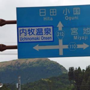 プーさん 熊本県阿蘇市内牧 阿蘇内牧温泉 雲海薬師温泉に立ち寄り入浴したんだよおおう その1