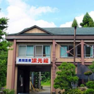 プーさん 新潟県長岡市 三島谷温泉 永久荘に立ち寄り入浴したんだよおおう その1