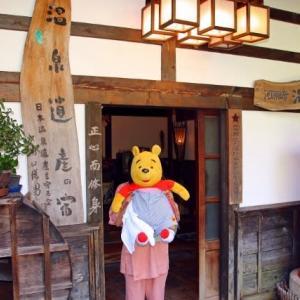 プーさん 新潟県南魚沼市 六日町温泉 かわら崎 湯元館に また行ったんだよおおう その1