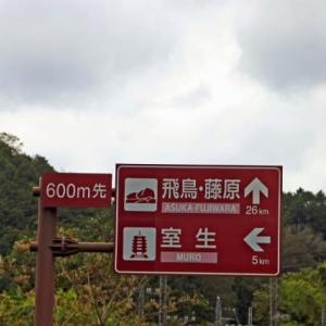 プーさん 奈良県吉野郡川上村 入之波温泉 湯元山鳩湯に行ったんだよおおう その1
