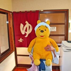 プーさん 新潟県東蒲原郡阿賀町 三川温泉 湯元館に また行ったんだよおおう その2