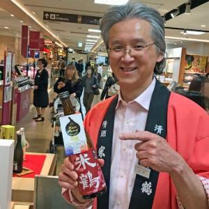 プーさん 山形県のおう 米鶴酒造の試飲販売に行ったんだよおおう