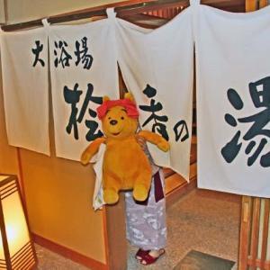 プーさん 山梨県南巨摩郡早川町 西山温泉 慶雲館に行ったんだよおおう その4