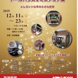 銀座で楽しむドールハウス&ミニチュア展・本日より開催