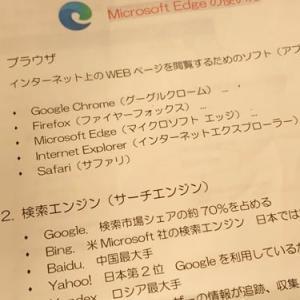パソカフェ*Microsoft Edgeの使い方