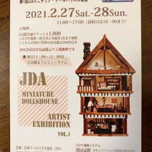 第1回JDAミニチュア・ドールハウス作家展中止のお知らせ