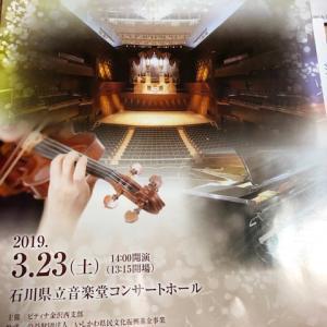 アンサンブルコンサート