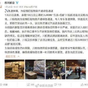 【新型肺炎】日本から支援物資でマスク100万枚の寄付 医療用品不足の武漢市に輸送