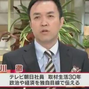 【テレビ】玉川徹氏、菅政権のNHK改革の動きに警戒感「僕の発言も全部、チェックされているんですよ」