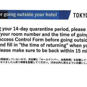【東京五輪】野党「選手が勝手に15分外出できるのはおかしい。見直しを」組織委「わかりました」→時間が無制限になる