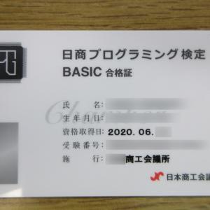 【日商プログラミング検定(BASIC)】合格証 受領