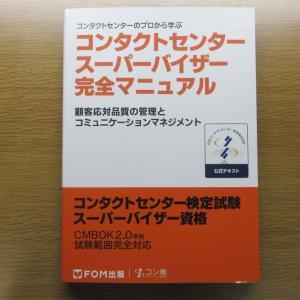 【コンタクトセンター検定(SV)】勉強開始