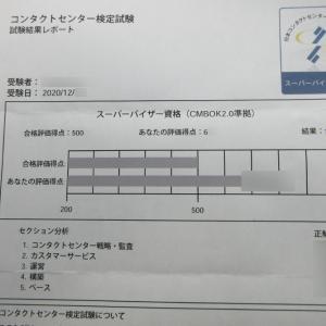 【コンタクトセンター検定(SV)】試験終了及び結果