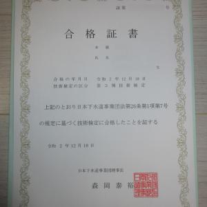 【下水道技術検定(第3種)】試験結果