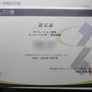 【コンタクトセンター検定(SV)】認定証到着