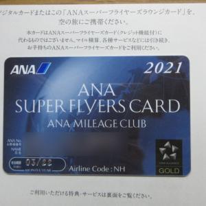 【ANA】2021年度 ANAスーパーフライヤーズラウンジカード到着