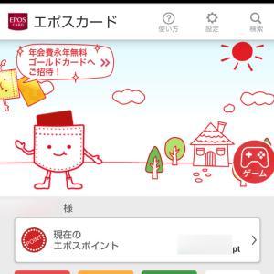 【エポスカード】ゴールドカードへのご招待キタ!