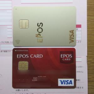【エポスゴールドカード】エポスゴールドカード 到着