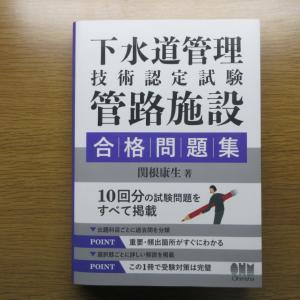 【下水道管理技術認定試験】勉強開始