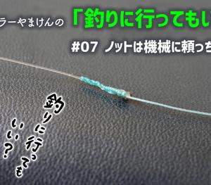 釣りPlus・連載更新! 機械の力で楽々ノット!