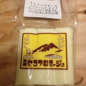 超ミルキー♡ニセコフロマージュ♡ストリングチーズ