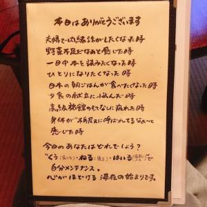 2020.9 新潟湯治旅 その弐