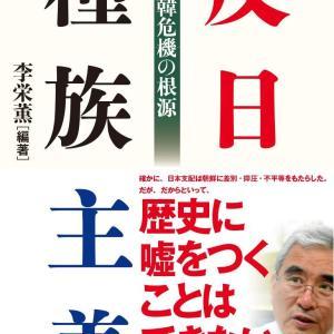 『反日種族主義 日韓危機の根源』 売れてますよ。