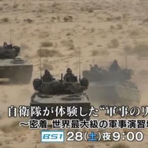 """今夜9時から、BS1▽自衛隊が体験した""""軍事のリアル""""~密着世界最大級の軍事演習場"""