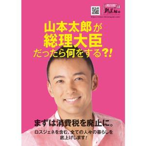 れいわ山本太郎、都知事選出馬表明 公約に五輪中止、野党票分裂も
