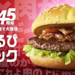 韓国で日本のマクドナルドの広告に苦情殺到「韓国のものが盗まれた」