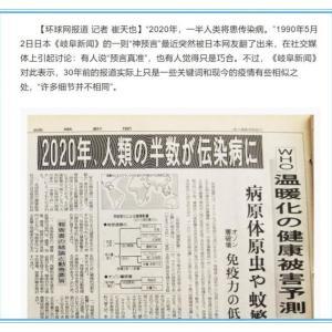 30年前に新型コロナを予言?日本の新聞が話題に=中国ネット