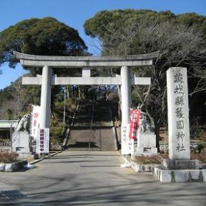 今日は、茨城県護国神社へ