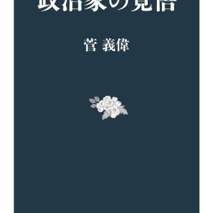 菅総理唯一の著書が復刊 「政治家の覚悟」が、10月に新書で刊行